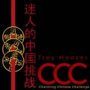 Charming Chinese Challenge (Gimmicks and Online Instructions) by Troy Hooser